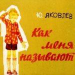 Как меня называют, диафильм (1977) рассказ Яковлева для детей
