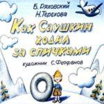 Как Саушкин ходил за спичками, диафильм (1986) картинки с текстом