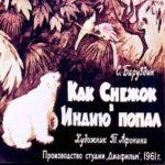 Как Снежок в Индию попал, диафильм (1961) рассказ про белого медведя в картинках с текстом