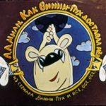Как Винни-Пух доставал мёд, диафильм (1991) сказка в картинках с текстом