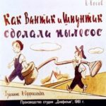Как Винтик и Шпунтик сделали пылесос, диафильм (1961) детский рассказ с рисунками Носов