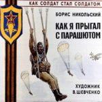 Как я прыгал с парашютом, диафильм (1985) как солдат стал солдатом