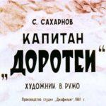 Капитан Доротеи, диафильм (1961) рассказ Сахарнова с картинками