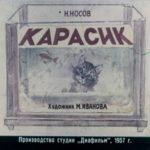 Карасик, диафильм (1957) Николай Носов картинки с текстом