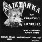 Каштанка, диафильм (1946) по рассказу Чехова много рисунков