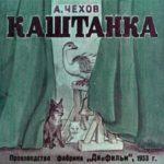 Каштанка, диафильм (1953) рассказ Чехова с иллюстрациями