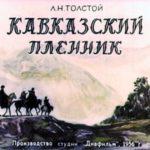 Кавказский пленник, диафильм (1956) рассказ Льва Толстого с иллюстрацией