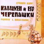 Кэллахен и его черепашки, диафильм (1974) иллюстрации