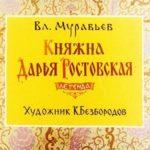 Княжна Дарья Ростовская, диафильм (1984) исторический рассказ в картинках