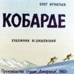Кобарде, диафильм (1962) смотрите картинки с текстом