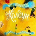 Колдун, диафильм (1988 рассказ Тихомирова с картинками