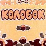 Колобок, диафильм (1964) сказка в картинках с текстом