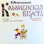 Коломенская верста, диафильм (1979) рассказ с иллюстрациями