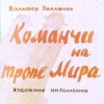 Команчи на тропе Мира, диафильм (1966)