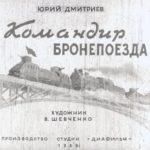 Командир бронепоезда, диафильм (1959)