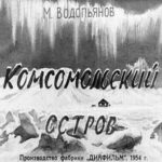 Комсомольский остров, диафильм (1954) рассказ с рисунками читаем текст онлайн