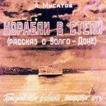 Корабли в степи, диафильм (1953) рассказ с картинками для детей
