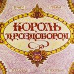 Король Дроздобород, диафильм (1986) сказка в картинках с текстом