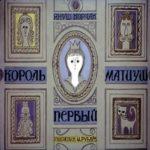 Король Матиуш Первый, диафильм (1968) сказка для детей с иллюстрациями