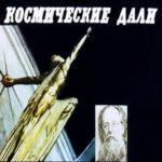 Космические дали, диафильм (1976) научная фантастика с иллюстрацией