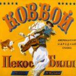 Ковбой Пекос Билл, диафильм (1978) американская сказка