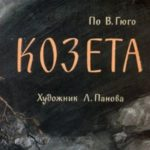 Козета, диафильм (1965) картинки с текстом