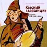 Красный барабанщик, диафильм (1969) рассказ в рисунках