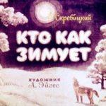 Кто как зимует, диафильм (1969)