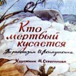 Кто мёртвый кусается, диафильм (1980) рассказы о животных в картинках