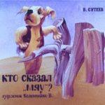 Кто сказал МЯУ, диафильм (1988) сказка в картинках с текстом