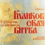Куликовская битва, диафильм (1979) рассказ с иллюстрациями и текстом