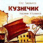 Кузнечик, диафильм (1970)