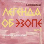 Легенда об Эзопе, диафильм (1978)