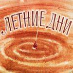 Летние дни, диафильм (1966) рассказ в картинках с текстом