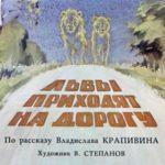 Львы приходят на дорогу, диафильм (1968) рассказ с иллюстрациями читайте онлайн