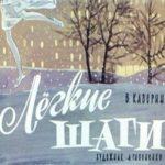 Лёгкие шаги, диафильм (1968) рассказ в картинках с текстом