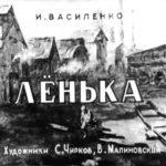 Лёнька, диафильм (1957) рассказ в картинках