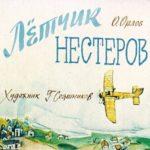 Лётчик Нестеров, диафильм (1989) рассказ Орлова в картинках с текстом