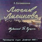 Люсик Лисинова, диафильм (1959) рассказы