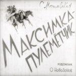 Максимка - пулемётчик, диафильм (1958) детская литература
