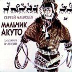Мальчик Акуто, диафильм (1969) рассказ с иллюстрациями для детей