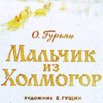Мальчик из Холмогор, диафильм (1973) картинки с текстом