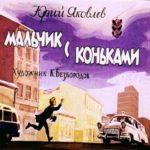 Мальчик с коньками, диафильм (1964) рассказ Яковлева с картинками