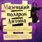 Маленький подарок Антона, диафильм (1971)