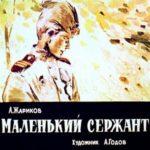 Маленький сержант, диафильм (1967) рассказ в картинках текстом