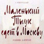 Маленький Тыук едет в Москву, диафильм (1964) читаем с рисунками