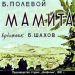 Мамита, диафильм (1961) рассказ Полевого в картинках