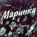 Маринка, диафильм (1963)