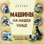 Машины на нашей улице, диафильм (1960) читаем книжки