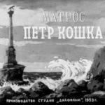 Матрос Пётр Кошка, диафильм (1953) рассказ в картинках
